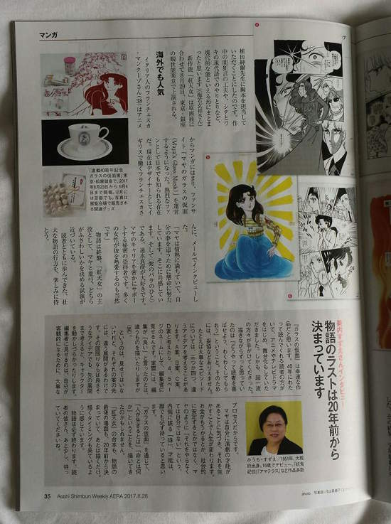 AERA magazine - Glass no Kamen article