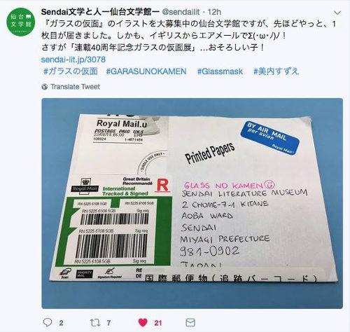 Sendai Literature Museum's tweet